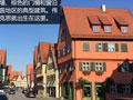 房车自驾德国一个多元发达的国度