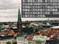 诺贝尔奖的摇篮浪漫智慧王国丹麦