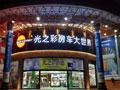 祝贺广州宾仕盾房目光��中车大世界双店同时开业!