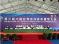 宋宇主任出席第三届中国自驾游与房车露营大会开幕式