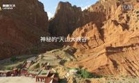 旅途久久 穿越中国17-天山大峡谷(房车纪录片 西域三六国)