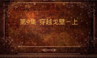旅途久久 穿越中国9-穿越戈壁上(柴达木盆地 房车旅游纪录片)