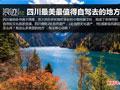 这才是四川最美最值得自驾去的10个地方