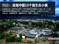 自驾中国10个最生态小镇