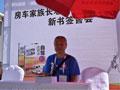 长老也北京车展发书