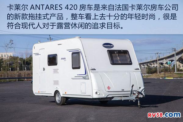 法国<a href=http://www.rv58.com/brand/2002.html target=_blank class=infotextkey>卡莱尔</a>ANTARES 420拖挂房车 国内首发实拍