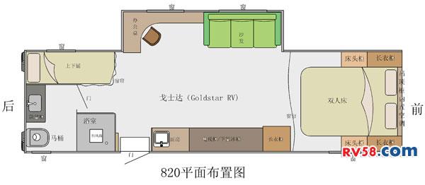 戈士达820(酒店版)平面图