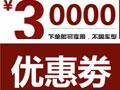 【送钱】4.1强势福利来袭,新星房车怎样为你省下三万?
