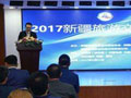 2017新疆旅游交流大会