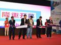 2017上海国际自驾游与房车露营博览会在沪隆重开幕
