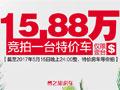 15.88万,房车开回家【梦之旅房车】