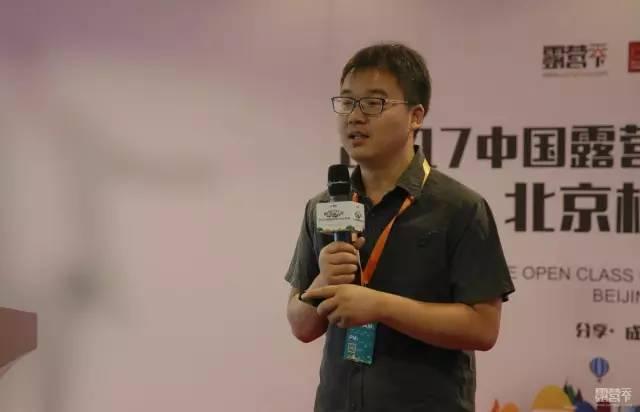 日光域集团总裁、露营天下创始人孙建东
