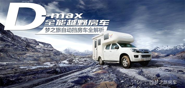Dmax全能越野房车-灵动 梦之旅自动挡房车全解析