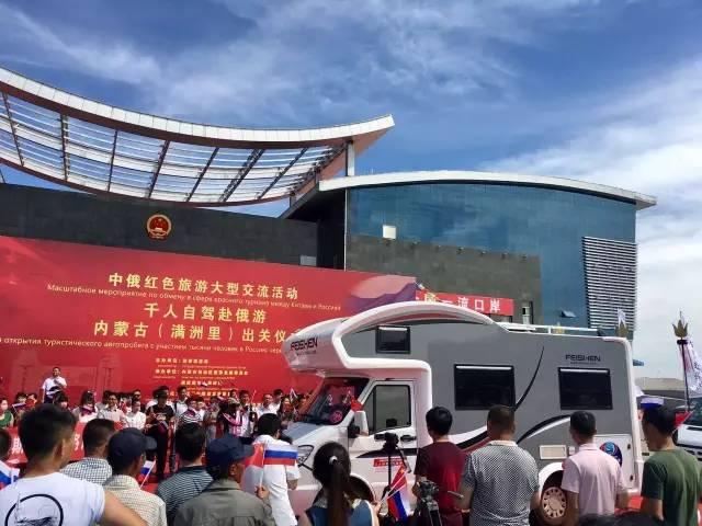 飞神房车助力中俄红色旅游大型交流活动  千人自驾赴俄游满洲里出关仪式