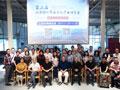 2017民宿、房车露营、全域旅游生活方式大融合高峰论坛在沪举行
