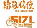 丝路信使自行车赛事保障