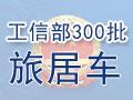 34款房车车型25家企业-工信部第300批旅居车(房车)公示
