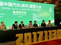 第四届中国汽车(房车)露营大会将在桂举行