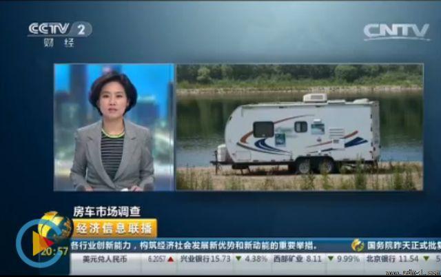 未来在何方-不断发展的中国房车市场