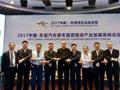2017中国―东盟汽车房车露营旅游产业发展高峰论坛在桂林举行