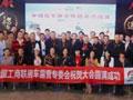 """中国房车租赁联盟正式成立 """"共商、共建、共享""""共促行业发展"""