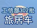 45款车型26家企业工信部第302批旅居车(房车)公示