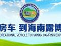亚洲最大滨海房车展将在海口举办