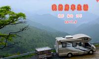 中天房车车友刘军记录下自己和媳妇开房车走遍大江南北的画面