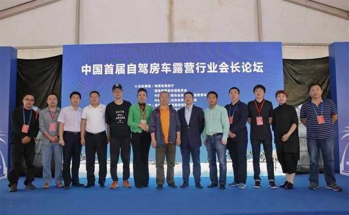 中国首届自驾房车露营行业会长论坛在海南成功召开