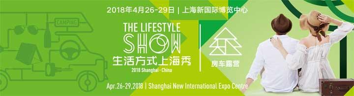 2018年生活方式上海秀-上海国际房车露营展重装来袭!