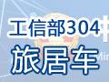 28款房车车型19家企业工信部第304批旅居车(房车)公示