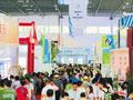 海南国际旅游贸易博览会12日启幕