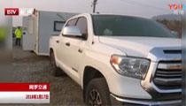 山东泰安:皮卡车拉房车 下高速时被查