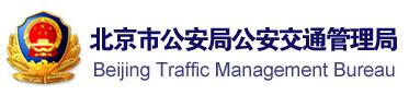 北京交管局关于小型普通客车牵引拖挂式房车所需驾照的准确答复