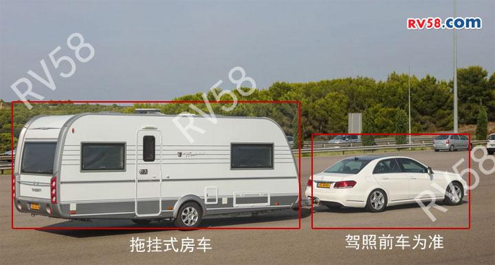 牵引拖挂式房车需要哪种驾照 北京交管局给予准确答复