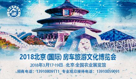 2018北京(国际)房车旅游文化博览会专题