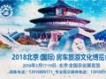 2018北京(国际)房车文化旅游博览会
