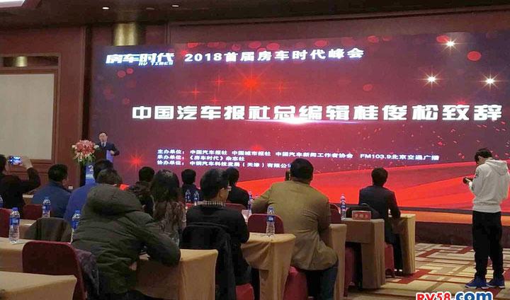 2018首届房车时代峰会在京召开《房车时代》杂志创刊