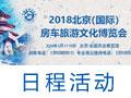 2018北京(国际)房车旅游文化博览会--日程安排