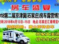 2018第二届石家庄房车露营展4月13―15日举办