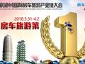 房车旅游第一展--3.31郑州房车展将于2018年3月31-4月2日在郑州隆重召开