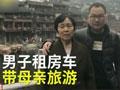 真孝心!儿子租房车带母亲旅游:世界很大 我想带妈妈去看看