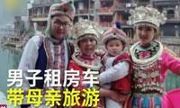 儿子租房车带母亲旅游:世界很大 我想带妈妈去看看