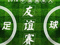 2018中国房车人足球友谊赛3月18日开赛