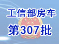 52款房车车型35家企业工信部第307批旅居车(房车)公示