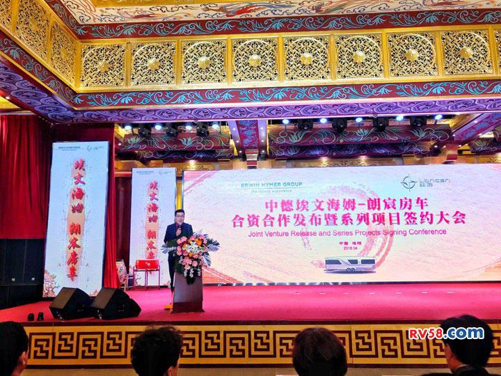 中德埃文海姆-朗宸年产10000台房车项目合资合作发布会成功举办