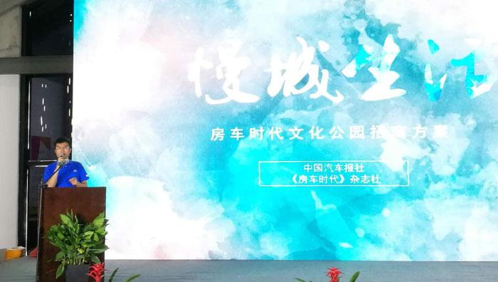 2018首届中国营地发展大会在南京高淳桠溪国际慢城小镇顺利召开