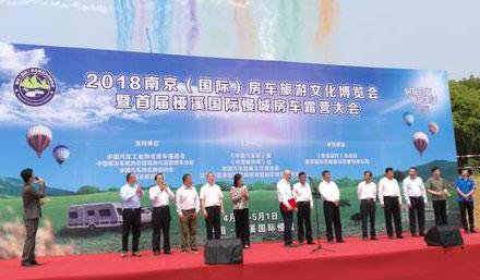 2018南京房车旅游展暨桠溪慢城房车露营大会开幕