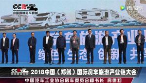 2018中国(郑州)国际房车旅游产业链大会盛况