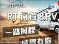 房车租赁市场方兴未艾 房车旅游大会五月举办